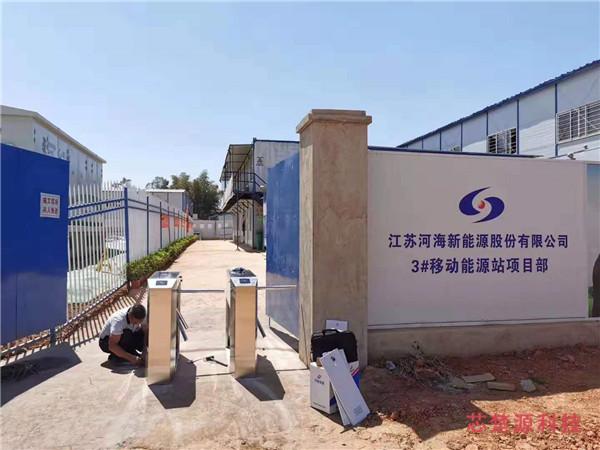 江苏河海新能源股份有限公